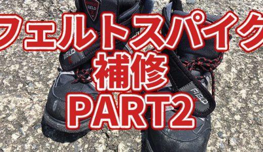 磯靴(フェルトスパイク)がボロボロになってきたので補修しよう!part2