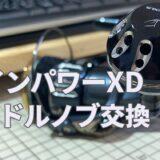 ツインパワーXDのハンドルノブをゴメクサスに交換してみた